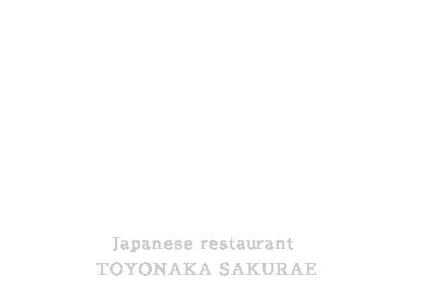 懐石とよなか桜会 Japanese restaurant TOYONAKA SAKURAE